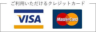 VISA・MASTERCARDがご利用いただけます。
