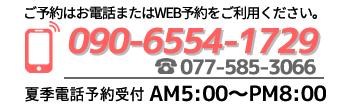 TEL:090-6554-1729 �ċG�d�b�\���t AM5:00�`PM8:00